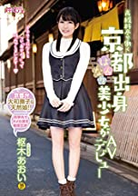 高級料亭で働く京都出身はんなり美少女がAVデビュー 枢木あおい キャンディ [DVD]