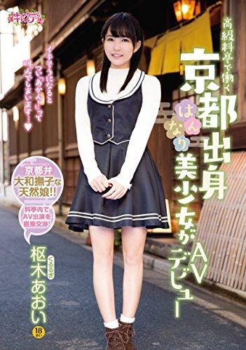 高級料亭で働く京都出身はんなり美少女がAVデビュー 枢木あおい キャンディ [DVD][アダルト]