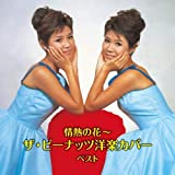 情熱の花~ザ・ピーナッツ洋楽カバー ベスト キング・ベスト・セレクト・ライブラリー2019 画像
