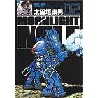 MOONLIGHT MILE 2 (ビッグコミックス)