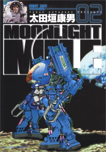 MOONLIGHT MILE 2 (ビッグコミックス)の詳細を見る