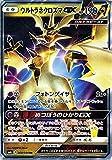 ポケモンカードゲームSM/ウルトラネクロズマGX(RR)/禁断の光