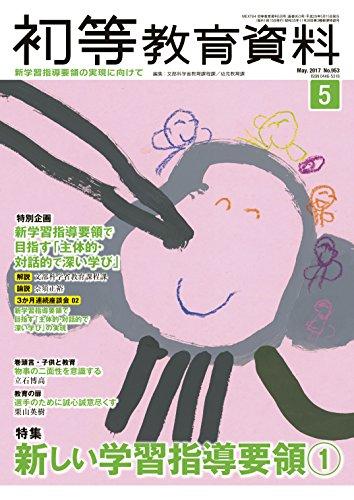 初等教育資料 2017年 05 月号 [雑誌]