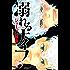 溺れるナイフ(15) (別冊フレンドコミックス)