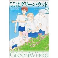 ここはグリーン・ウッド (第2巻) (白泉社文庫)