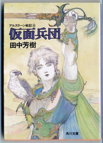 アルスラーン戦記〈8〉仮面兵団 (角川文庫)の詳細を見る
