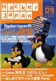 Hacker Japan (ハッカー ジャパン) 2008年 09月号 [雑誌]