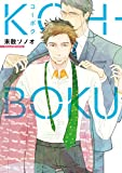 KOH-BOKU (ディアプラス・コミックス)