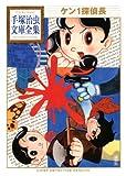 ケン1探偵長 (手塚治虫文庫全集)