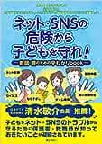 ネット・SNSの危険から子どもを守れ! -教師・親のための早わかりbook-