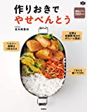 作りおきでやせべんとう 料理コレ1冊!