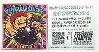 ビックリマン ワンピースマンチョコ 20thアニバーサリー カタクリVSルフィ No.15 ビックリマンシリーズ