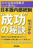 """日本版内部統制""""成功""""の秘訣—SOX法成功体験者にしか書けない (B&Tブックス)"""