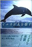 イルカが人を癒す