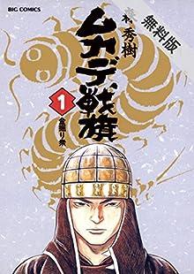 ムカデ戦旗(1)【期間限定 無料お試し版】 (ビッグコミックス)