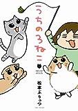 うちの3ねこ (バンブーコミックエッセイセレクション)
