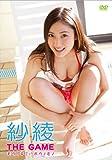 紗綾 THE GAME モウ、キミハボクノモノ [DVD]