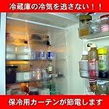 節電対策に冷蔵庫の遮断カーテン!冷気を逃がさないエコグッズ 冷蔵庫 保冷カーテン クールカーテン