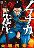 ノブナガ先生 コミック 1-2巻セット