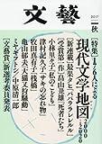 文芸 2017年 08 月号 [雑誌]