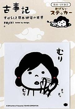 古事記(KOJIKI)シリーズ 防水・UV加工シール むりむり