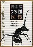 日本産アリ類図鑑