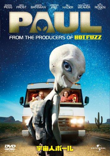 宇宙人ポール [DVD]の詳細を見る