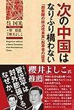 次の中国はなりふり構わない-「趙紫陽の政治改革案」起草者の証言 -