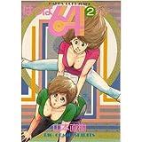 はっぱ64 2 (ビッグコミックス)