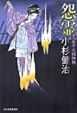 怨霊―三人佐平次捕物帳 (時代小説文庫)
