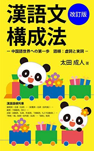 改訂版 漢語文構成法