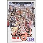 魔法先生ネギま!(38)<完> (講談社コミックス)