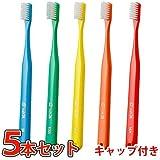 オーラルケア【キャップ付き】タフト24歯ブラシ×5本入 アソート (MS(ミディアムソフト))