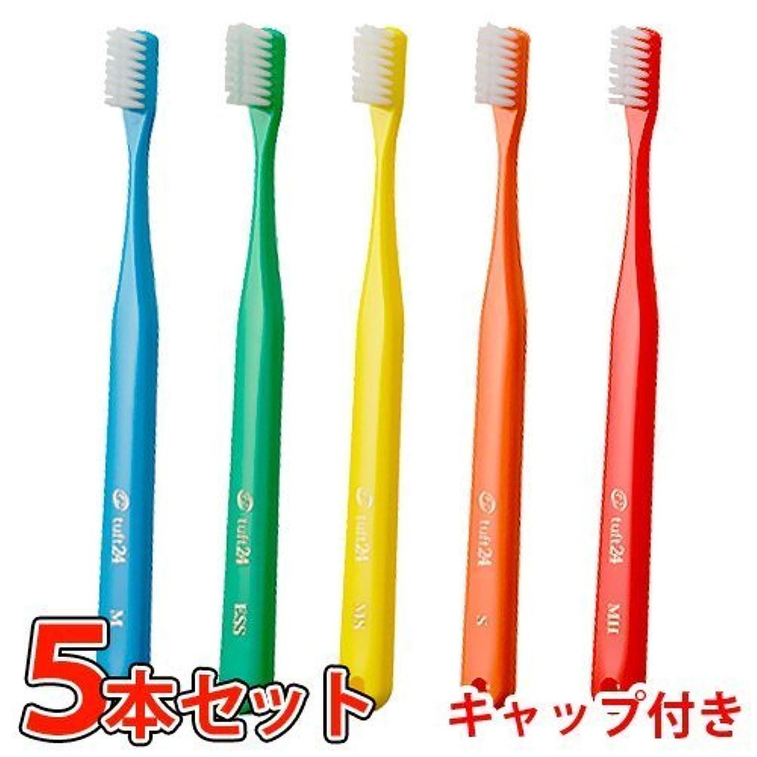 一時的必要条件賢いオーラルケア【キャップ付き】タフト24歯ブラシ×5本入 アソート (MS(ミディアムソフト))