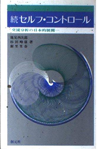 続セルフ・コントロール―交流分析の日本的展開 (創元新書 42)の詳細を見る