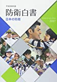 日本の防衛―防衛白書〈平成29年版〉