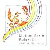 Mother Earth Relaxation 快適で優しい出産へと導くリラクセーション 画像