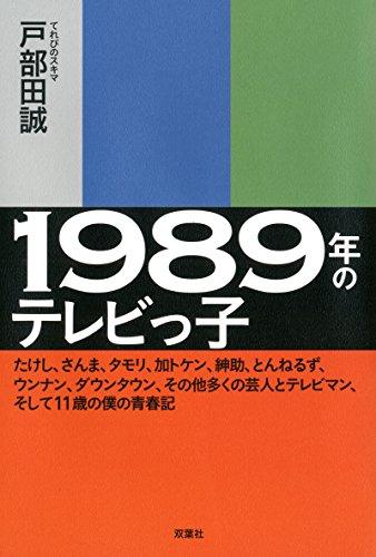 1989年のテレビっ子 -たけし、さんま、タモリ、加トケン、...