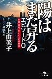 陽はまた昇る エピソード0 刑事・遠野一行と七人の容疑者 (幻冬舎文庫)