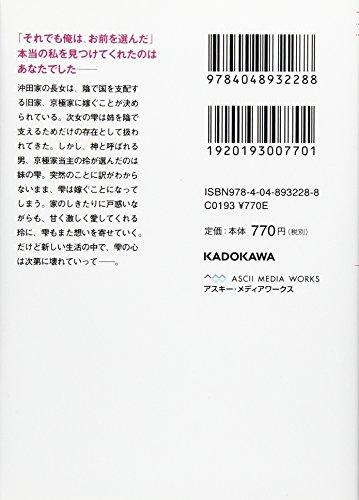 支配者[上] (魔法のiらんど文庫)