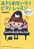 あきらめないで! ピアノ・レッスン ~発達障害児に学ぶ効果的レッスンアプローチ~ 画像