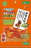 友人 犬用おやつ 新鮮ささみ超やわらか巻きガムミニ 10本