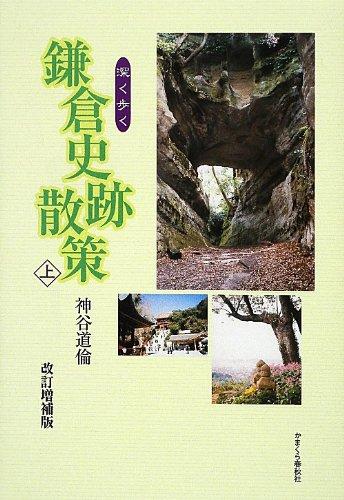 深く歩く 鎌倉史跡散策 上 (改定増補版)