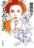 花見ぬひまの (中公文庫)