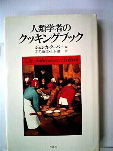 人類学者のクッキングブック (1983年)の詳細を見る
