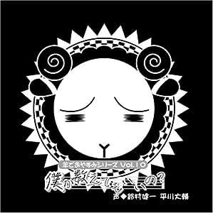 羊でおやすみシリーズVol.10 「僕が数えてもいいの?」