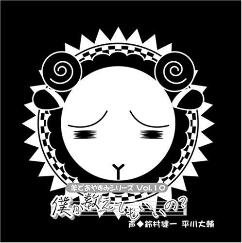 羊でおやすみシリーズVol.10 「僕が数えてもいいの?」 / 鈴村健一/平川大輔