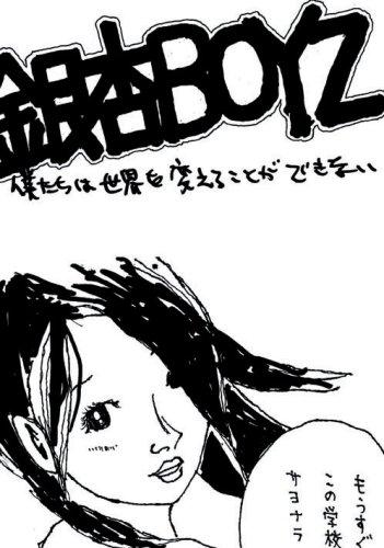 『エンジェルベイビー』銀杏BOYZの完璧に青春な歌詞の意味を解説!ジャケットの女の子は?PVも紹介♪の画像