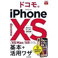 (無料電子版特典付)できるfit ドコモのiPhone XS/XS Max/XR 基本+活⽤ワザ(できるfitシリーズ)