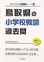 鳥取県の小学校教諭過去問 2017年度版 (教員採用試験「過去問」シリーズ)
